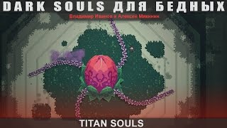 Titan Souls - Dark Souls для бедных