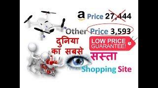100000% Guarantee दुनिया का सबसे सस्ता Shopping Site