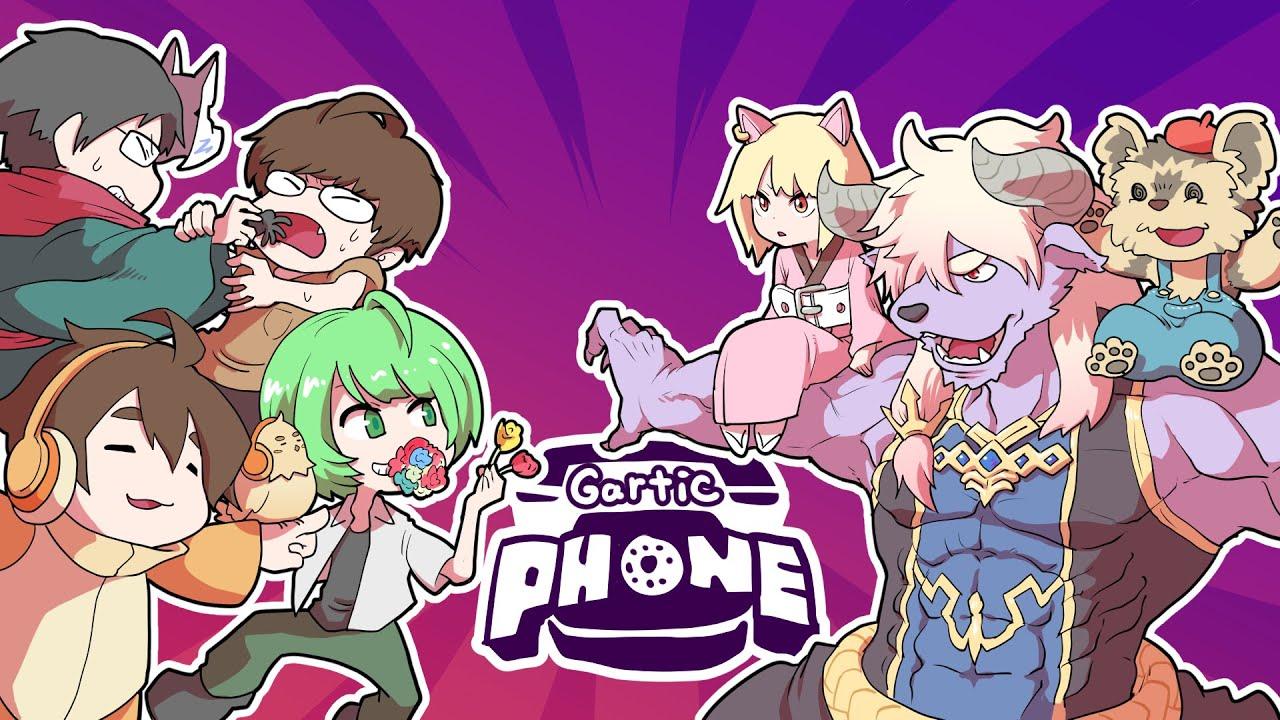 絵師 x ゲーム実況者 YoutuberでGartic Phone
