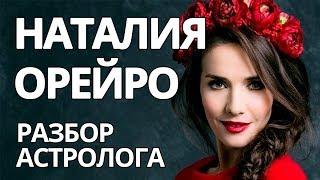 Дикий Ангел Наталия Орейро // Ирина Чукреева
