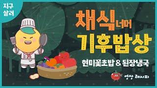 채식너머 기후밥상 - 1. 현미꽃초밥과 된장참외냉국