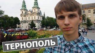 Украина без денег - ТЕРНОПОЛЬ (выпуск 24)(Я в