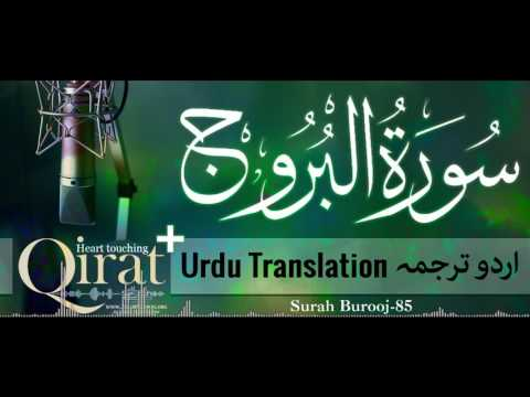 85) Surah Burooj with urdu translation ┇ Quran with Urdu Translation full ┇ #Qirat ┇ IslamSearch