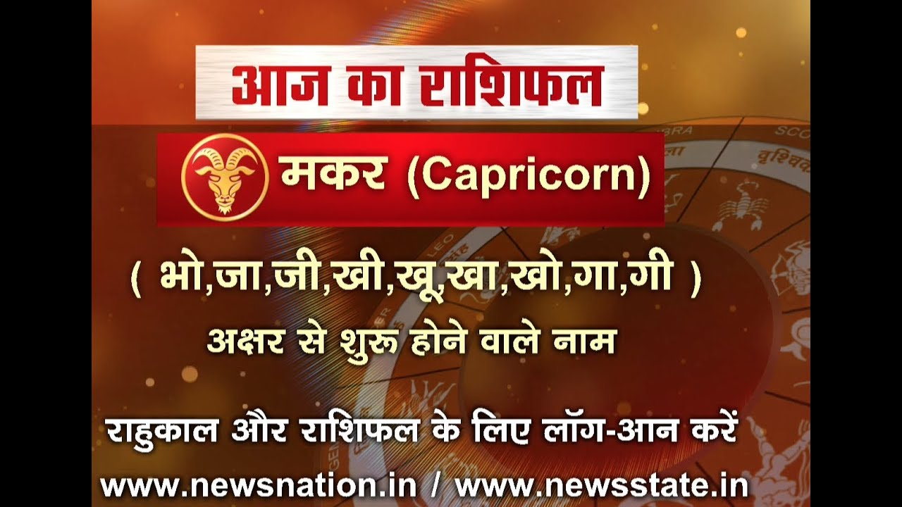Capricorn Man Horoscope Today