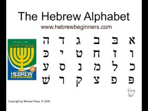 How do you write agape in hebrew