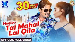Download Heijiba Taj Mahal Lal Qila | Official Full Video | Lubun-Tubun, Humane Sagar, Lubun & Shona (Mumbai) Mp3 and Videos