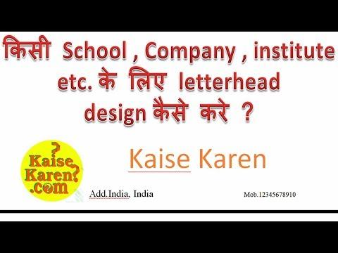 how to create a letterhead in word in Hindi   kisi bhi office ke liye letter-head design kaise kare