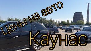 Цены на авто в Литве. Каунас часть 2. Машины под растаможку 2020