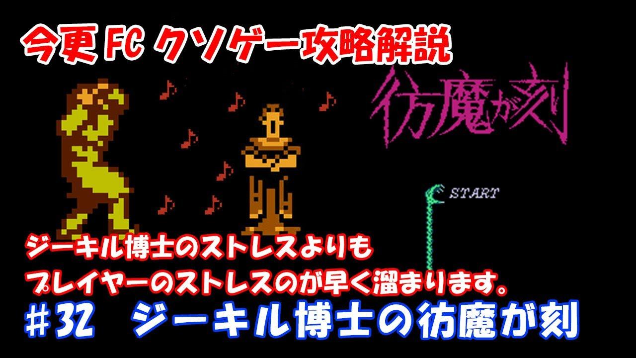今更FCクソゲー攻略解説 ♯32 ジーキル博士の彷魔が刻(ファミコン)