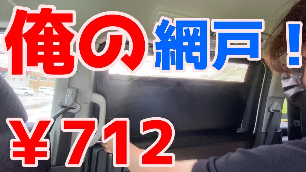 【車中泊快適化】712円のプラダンで網戸をDIY【手作り感満載ですみません】