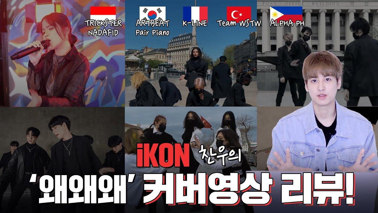 [SUB] iKON 찬우의 왜왜왜 커버영상 리뷰!!