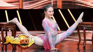 """[黄金100秒]""""高龄""""柔术演员展现惊人柔韧性 简单热身动作征服全场  CCTV综艺"""