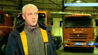 Ленское автотранспортное предприятие пополнилось новыми машинами