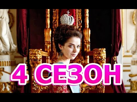 Екатерина. Самозванцы 4 сезон 1 серия - Дата выхода