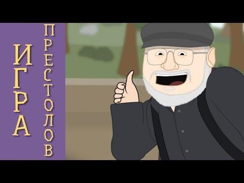 видео: Арья Путешественница - Битва!