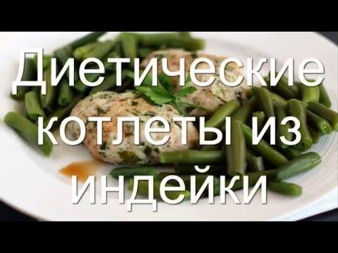 Котлеты из индейки в пароварке рецепт с фото