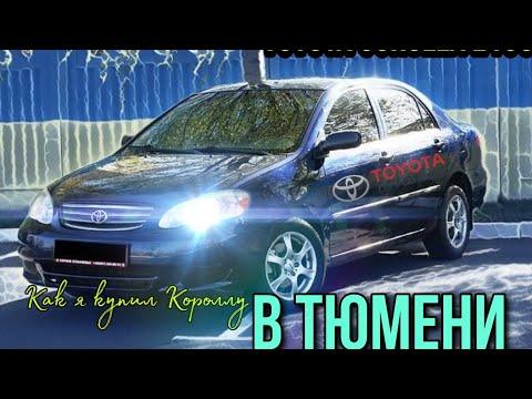 Как я купил Короллу! Поездка за Тойотой из Челябинска в Тюмень!