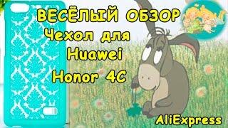 Веселый Обзор! ЧЕХОЛ ДЛЯ HONOR 4C - женственный и жесткий/AliExpress