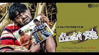 Pandaga Chesko (Three International Award Winning) Telugu comedy Short Film By Raj Petrem