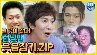 [Entertainment Taste ZIP/Running Man] A collection of funny moments. ZIP / Runningman