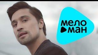 Дима Билан -  Не молчи (Official Audio)