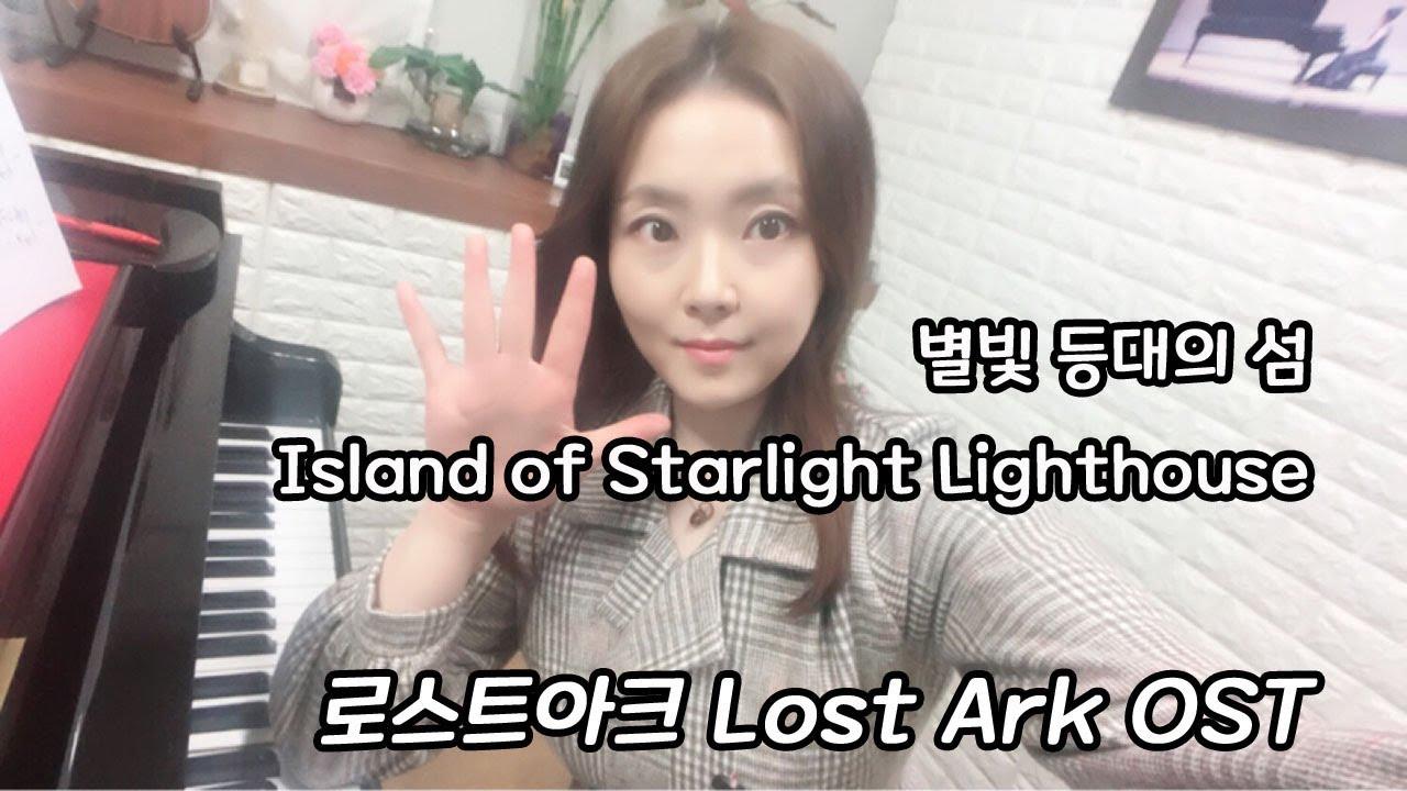 로스트아크(Lost Ark)OST–별빛 등대의 섬(Island of Starlight Lighthouse) piano cover  [고쌤사랑피아노] #1