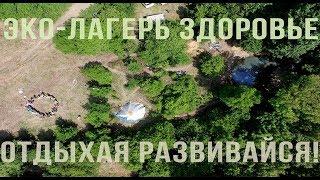 видео Детский отдых в Приморье