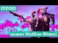 IDDQD Сюжет Hotline Miami для тех кто ничего не понял mp3