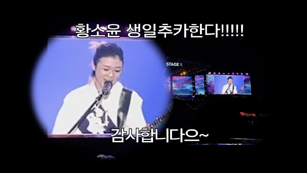 """새소년(SE SO NEON) - """"소윤아 생일 축하한다앍!!"""" [새참] Ep.2"""