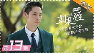 DVD版 |《如果,爱》第13集:乔植升职大摆庆功宴 Love Won't Wait EP13【芒果TV独播剧场】