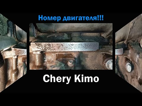 Не читаемый Номер двигателя Chery kimo.