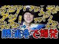 【ついに】勝浦港でアジのサビキ釣り 千葉県勝浦市の釣り情報【鯵 釣れた!】