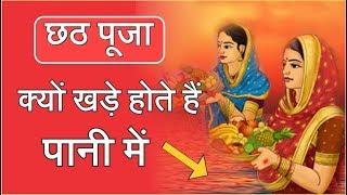 Chhath Puja में क्यों खड़े होते हैं पानी में  | छठी मैया | Who is Chhathi Maiya |Chhath Puja Story