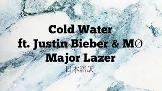 Major Lazer - Cold Water (feat. Justin Bieber & MØ) Japanese lyrics