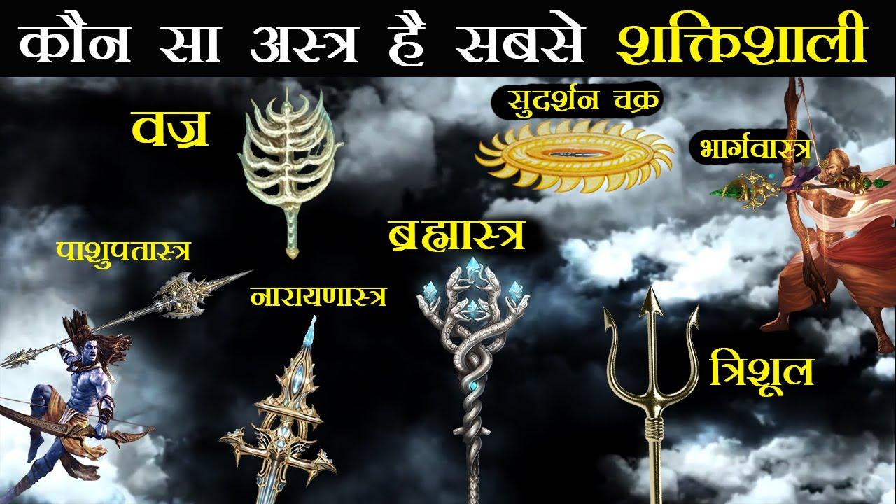 इनमे से सबसे शक्तिशाली अस्त्र कौन सा है ? 10 Most Powerful Weapons In Hindu Epics