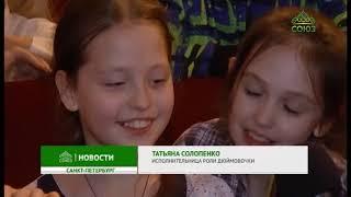 Новую музыкальную постановку привезли в Петербург учащиеся воскресной школы Феодоровского собора