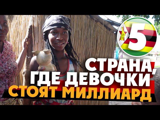 КАК Я СТАЛ ДОЛЛАРОВЫМ МИЛЛИОНЕРОМ. Зимбабве/ 5 серия