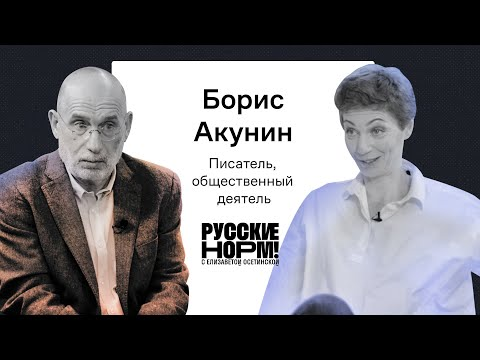 Борис Акунин. Об