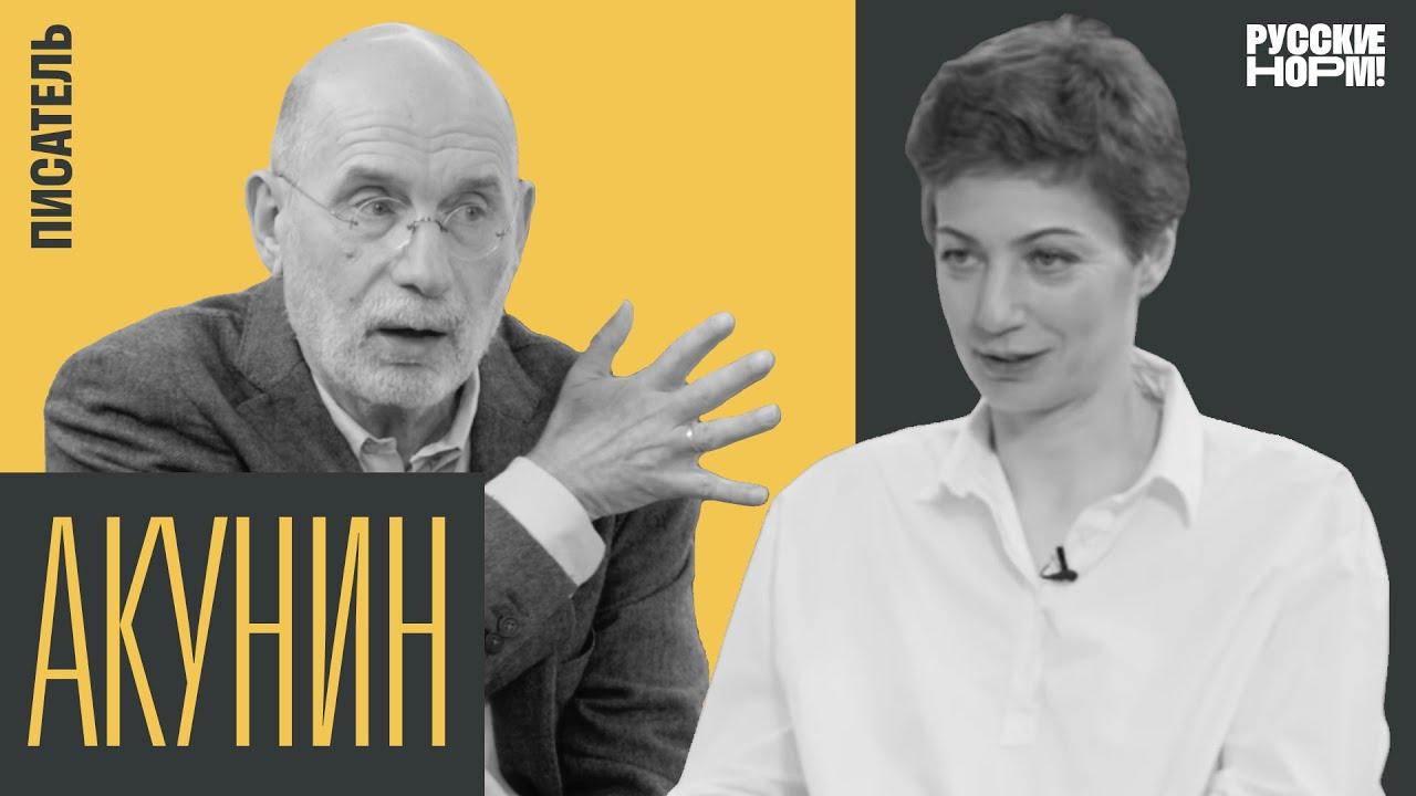 Борис Акунин. Об уходе Путина, национальной идее, повторении истории и новой книге