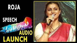 Roja Speech at Maa Abbayi Movie Audio Launch || Sree Vishnu, Chitra Shukla