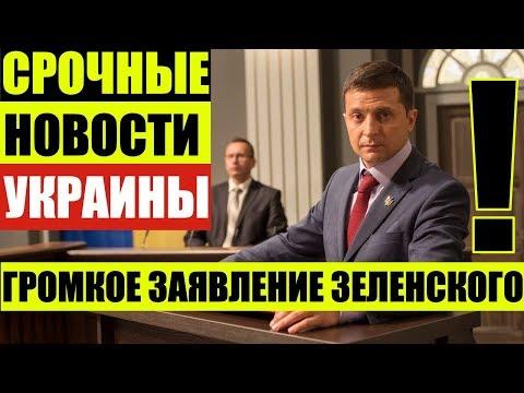СРОЧНЫЕ НОВОСТИ УКРАИНЫ|ЗЕЛЕНСКИЙ СДЕЛАЛ ГРОМКОЕ ЗАЯВЛЕНИЕ!Зеленский отказался объявлять дефолт