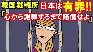 【海外の反応】韓国最高裁「(既に賠償済だけど)日本企業は強制徴用被害者に1億ウォン賠償すること」 thumbnail