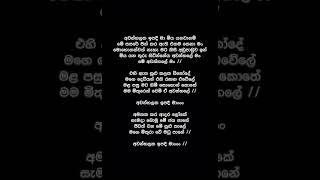 Awan Halaka Ipade Ma (Lyrics) - Shelton Muthunamage