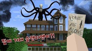 초거대 슬랜더맨이 내 집을 덮쳤다! 엄청 커! 살고싶으면 이걸 하라고?! 반전.. - 마인크래프트 [램램]