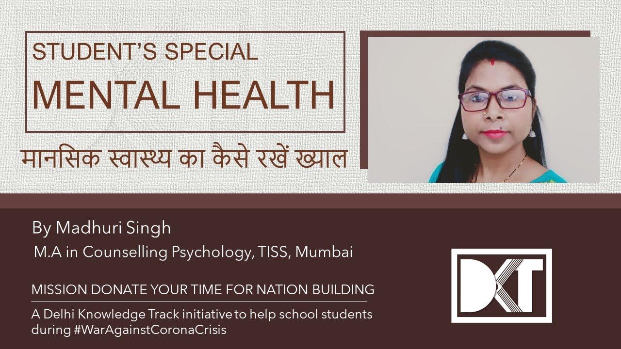 Student Special | How to take care of Mental Health | मानसिक स्वास्थ्य का कैसे रखें ख्याल