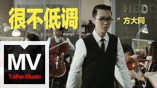 方大同 Khalil Fong【很不低調 HBDD】官方完整版 MV