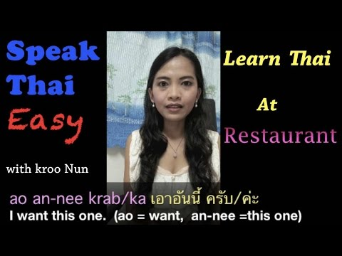 Learn to speak Thai : useful sentence at Thai Restaurant