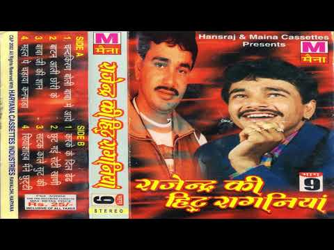 राजेंद्र की हिट रागनिया भाग- 9 | Rajendra Ki Hit Raganiya Vol-9 | Rajender Singh Kharkiya |