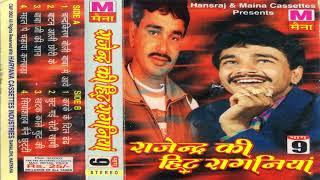 राजेंद्र की हिट रागनिया भाग- 9 | #Rajendra_ Ki Hit Raganiya Vol-9 | #Rajender_Singh_Kharkiya |