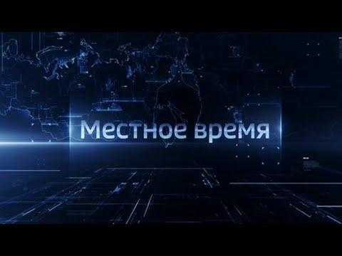 """Выпуск программы """"Вести-Ульяновск"""""""